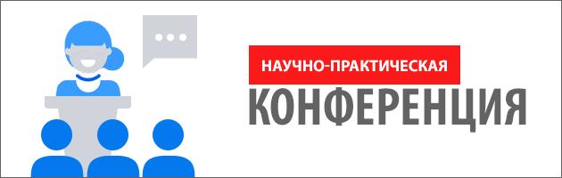 Международная онлайн-конференция EDU Крым: новые образовательные технологии