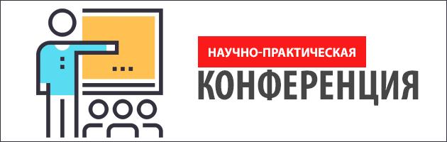 VI Международный научный съезд российских и зарубежных ученых