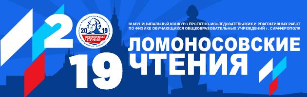 Конкурс «Ломоносовские чтения»