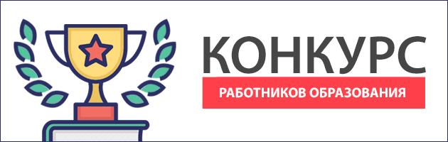 Международный конкурс «Педагогика XXI век»
