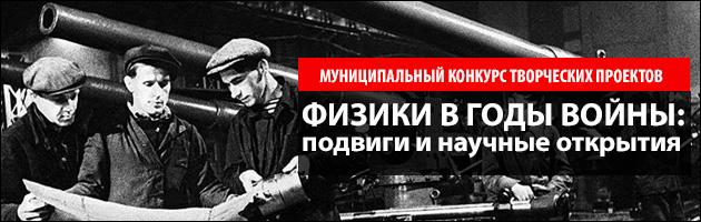 Конкурс «Физики в годы войны: подвиги и научные открытия»