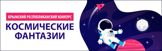 Крымский конкурс «Космические фантазии»