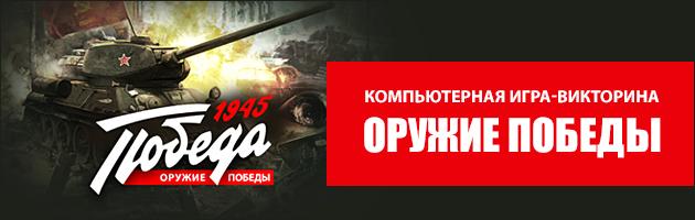 Мультимедийные игры-викторины «Оружие Победы»