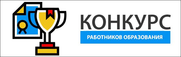 III Международный конкурс «Учёный года — 2020»