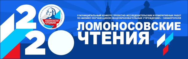 Муниципальный конкурс «Ломоносовские чтения – 2020»