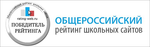 Победа во Всероссийском рейтинге школьных сайтов