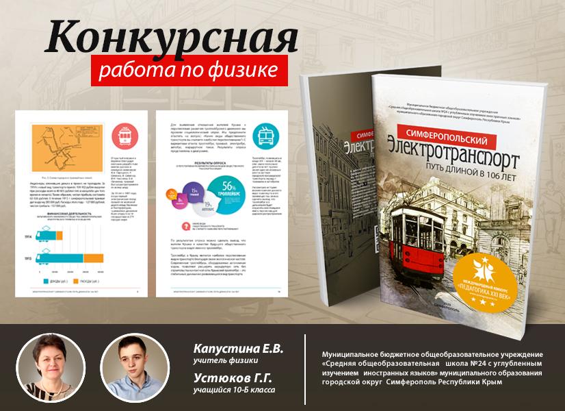Конкурсная работа по физике«Электротранспорт Симферополя: путь длиной в 106 лет». Капустина Е.В.