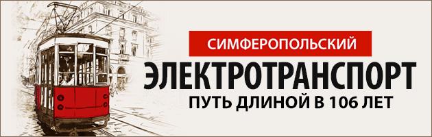 Новый проект: Электротранспорт Симферополя