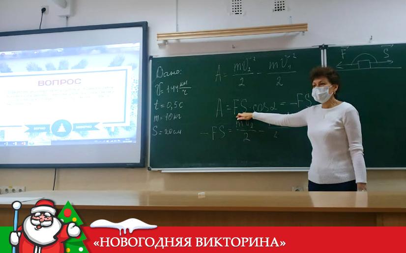 Новогодняя мультимедийная викторина по физике. Капустина Е.В.