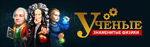 Мультимедийные игры-викторины «Знаменитые ученые-физики»