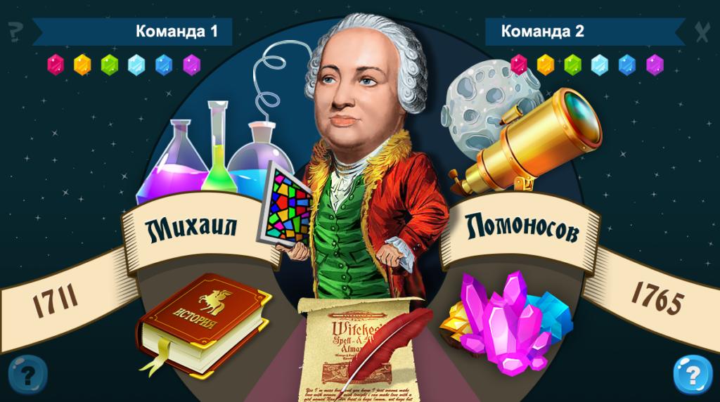 Мультимедийная игра-викторина «Михаил Ломоносов»