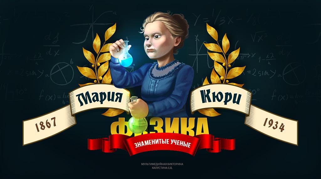 Мультимедийная игра-викторина «Мария Кюри»