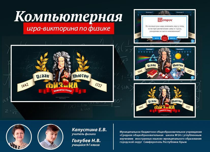 Мультимедийная игра-викторина «Исаак Ньютон»